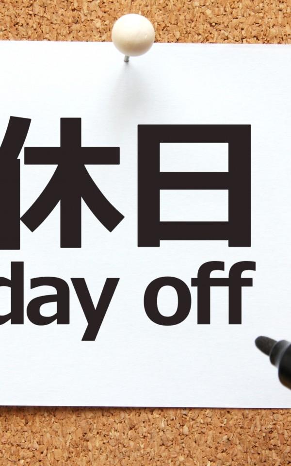 イメージ図(休日)
