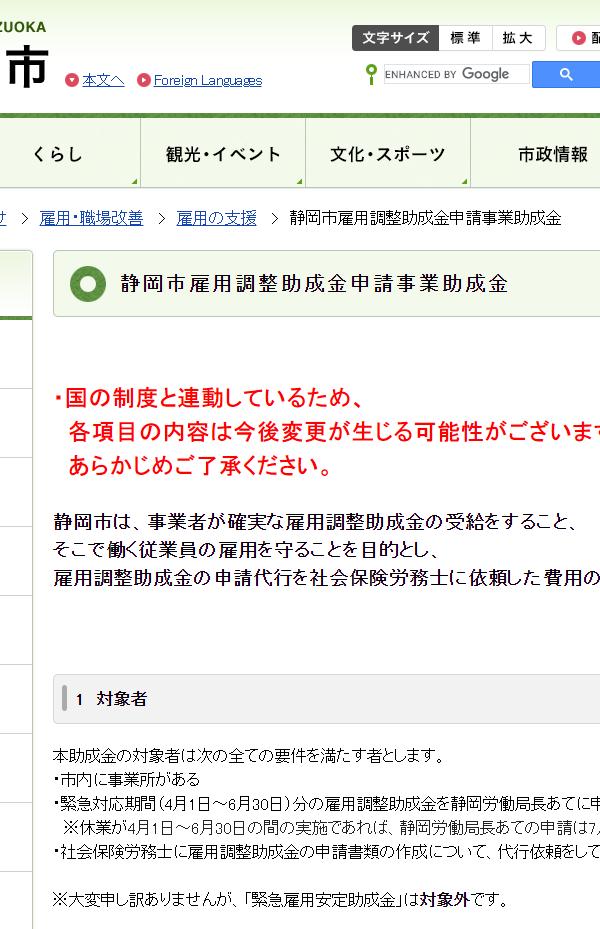 静岡市雇用調整助成金申請事業助成金