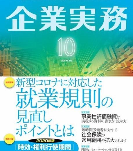 月刊企業実務(2020年10月号)