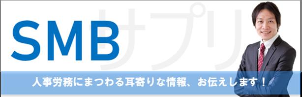 SMB☆サプリ